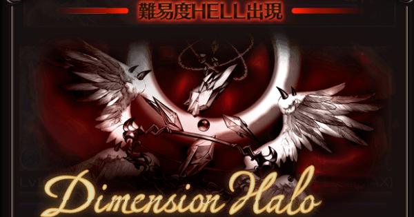 ディメンションヘイロー(HELL)の出現方法/攻略