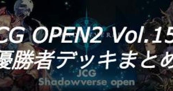 JCG OPEN2 Vol.15 Aの優勝者デッキ紹介まとめ