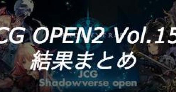 JCG OPEN2 Vol.15 通常B大会の結果まとめ