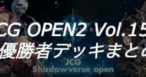 JCG OPEN2 Vol.15 B大会の優勝者デッキ紹介