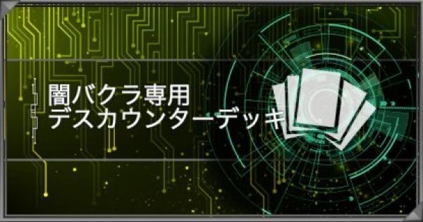 闇バクラ40専用「デスカウンター」デッキ|手順を紹介