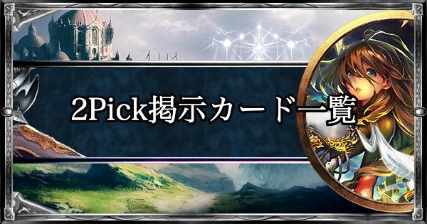 2Pickで提示されるカード一覧|運命の神々
