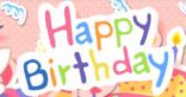 テレサ誕生日イベントの内容と報酬まとめ | テレサエムブレム