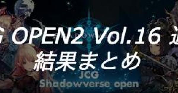 JCG OPEN2 Vol.16 通常大会の結果まとめ