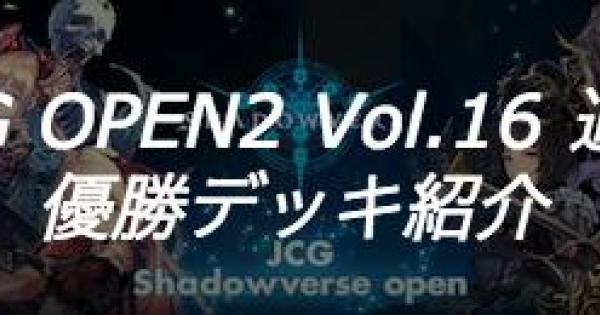 JCG OPEN2 Vol.16 通常大会の優勝者デッキ紹介