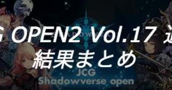 JCG OPEN2 Vol.17 通常大会の結果まとめ