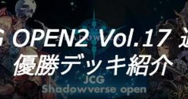 JCG OPEN2 Vol.17 通常大会の優勝者デッキ紹介