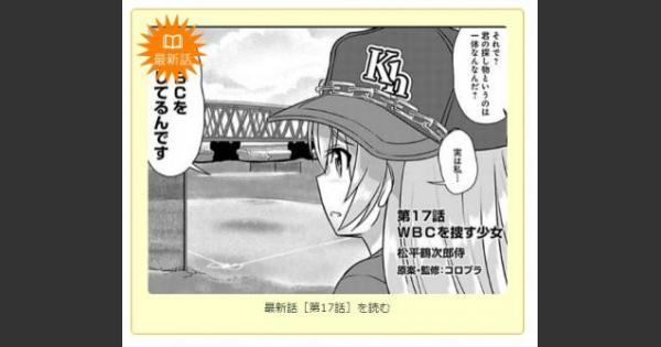 OLリンデ再び!ひこうじま公園17・18話更新!