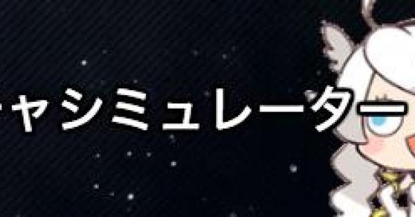 キャラガチャシミュレーター【1点狙い】