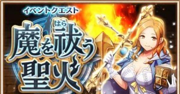 イベントクエスト『魔を祓う聖火』破滅級攻略