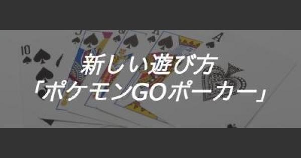新しい遊び方!「ポケモンGOポーカー」を紹介!
