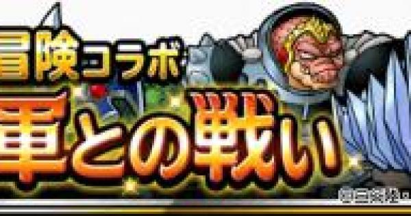 「魔王軍との戦い」攻略法まとめ!