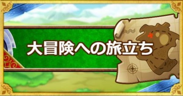 「大冒険への旅立ち!!の巻」Sランク& ウェイト60攻略!