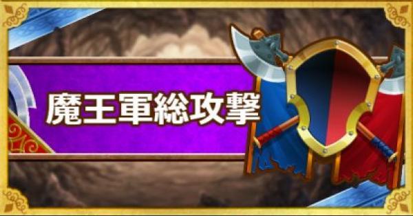 「魔王軍総攻撃!!の巻」ウェイト80(ゾンビ系込み)攻略!