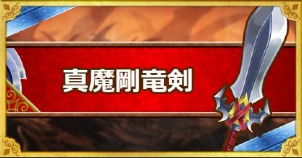 真魔剛竜剣(SS)の強化方法とおすすめの錬金効果
