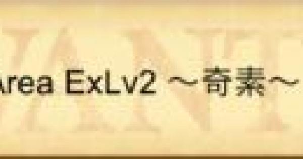 ストレンジエレメントの攻略|クラントライアルEX~奇素~