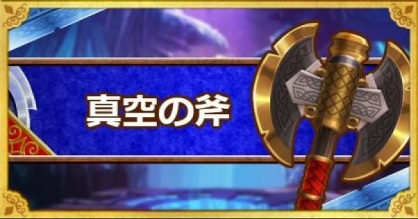 真空の斧(S)の能力とおすすめの錬金効果