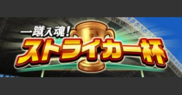 ストライカー杯[2017/4/12~]の攻略とランキング報酬