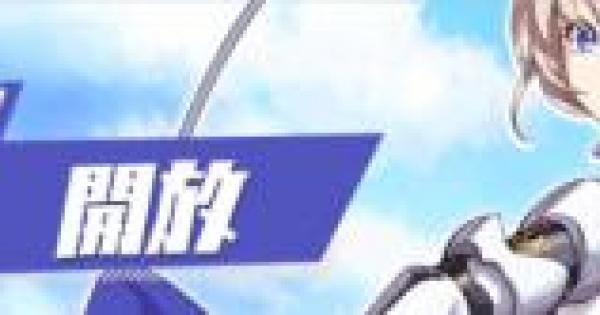 外伝・蚩尤編の第2エリアが開放!