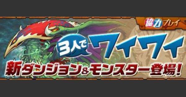 協力闘技場 B16〜B23のダンジョンデータ