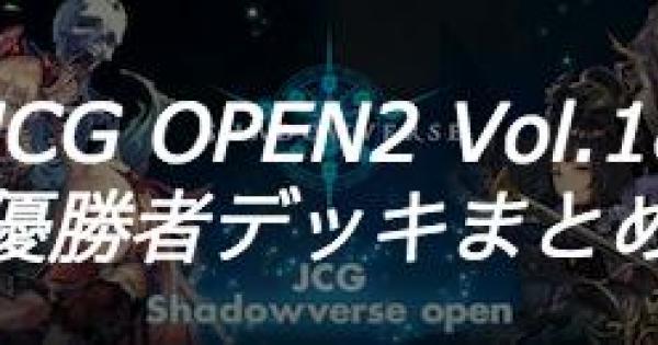 JCG OPEN2 Vol.18 通常大会の優勝者デッキ紹介