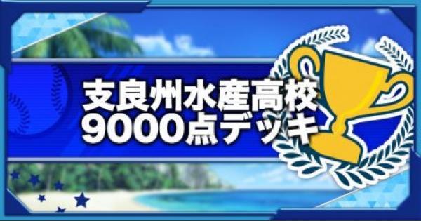 支良州(しらす)水産ハイスコア9000点/10000点デッキ