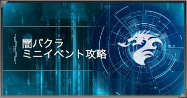 闇バクラのミニイベント攻略! 追加カード情報