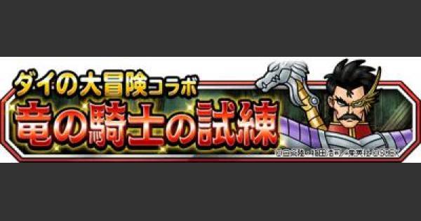 「竜の騎士の試練」攻略!レベル1~6のクリア方法まとめ!