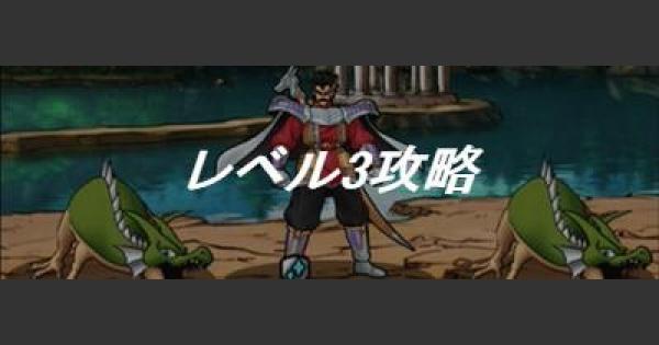 「竜の騎士の試練 レベル3」ウェイト130&10ターン攻略!
