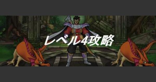 「竜の騎士の試練 レベル4」ウェイト140&20ターン攻略!