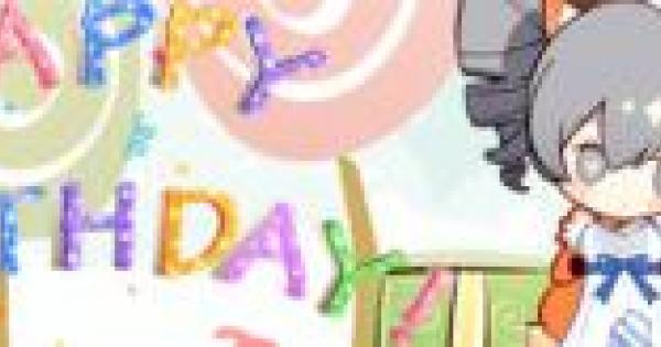 プレゼント大作戦の任務攻略と報酬 | 芽衣誕生日イベント