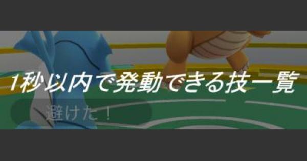 Go 技 ポケモン 最速 ゲージ