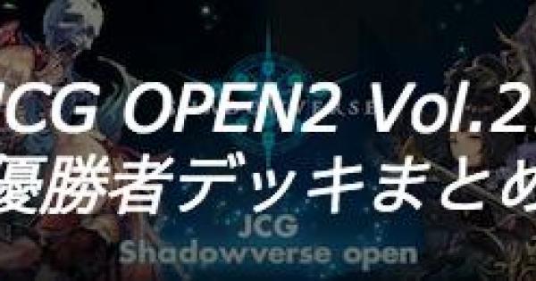 JCG OPEN2 Vol.21 通常大会の優勝者デッキ紹介