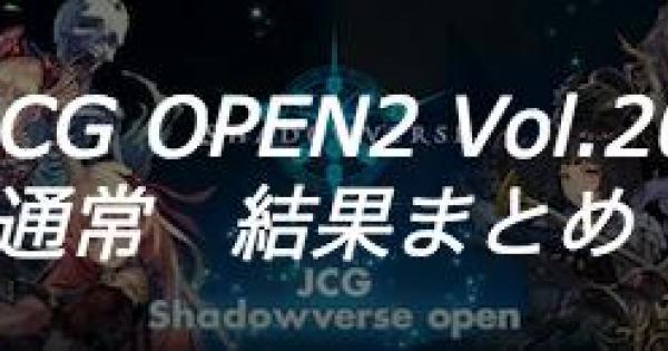 JCG OPEN2 Vol.20 通常大会の結果まとめ