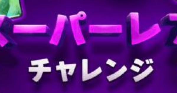 スーパーレアチャレンジ9勝デッキまとめ!
