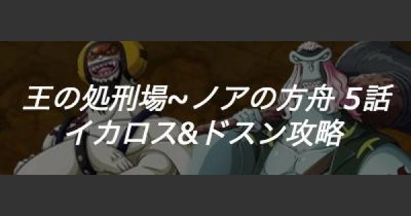 王の処刑場~ノアの方舟 5話「なんか燃えてきた!!!」攻略