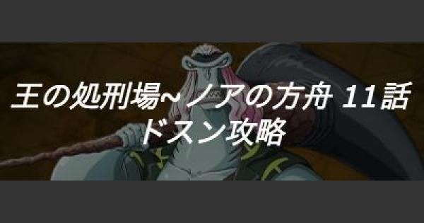 王の処刑場~ノアの方舟 11話「友達じゃねェか!!」攻略
