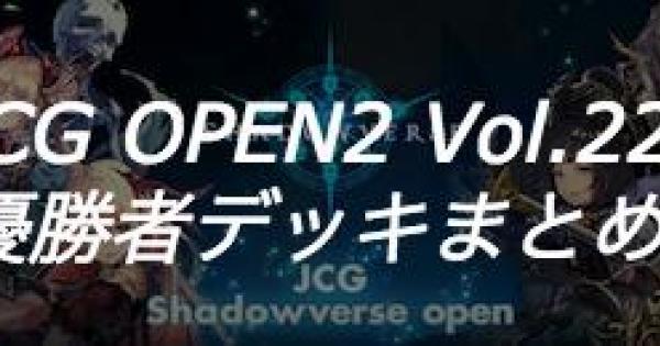 JCG OPEN2 Vol.22 通常大会の優勝者デッキ紹介