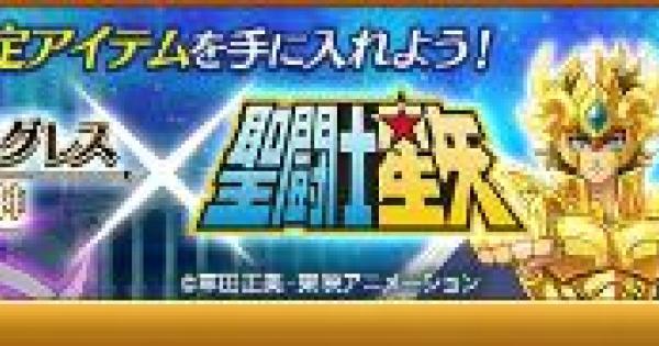 VSサガの攻略|聖闘士聖矢コラボクエストEX