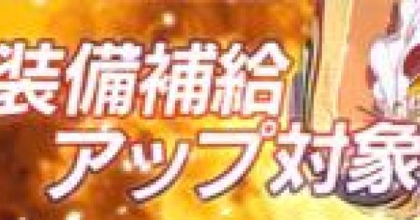 陽炎大剣と姫軒轅がピックアップ!4/21(金)から!