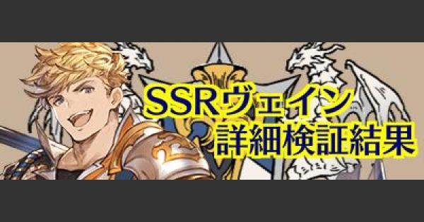 ヴェイン(SSR)検証/すんどめ侍コラム