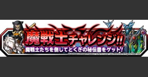 「魔戦士チャレンジ レベル1」攻略!悪魔縛りのクリア方法!