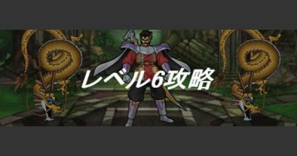 「竜の騎士の試練 レベル6」ウェイト160&20ターン攻略!