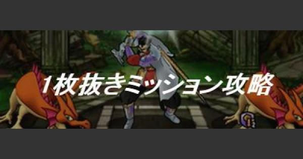 「竜の騎士の試練 レベル4」1枚抜きミッション攻略!