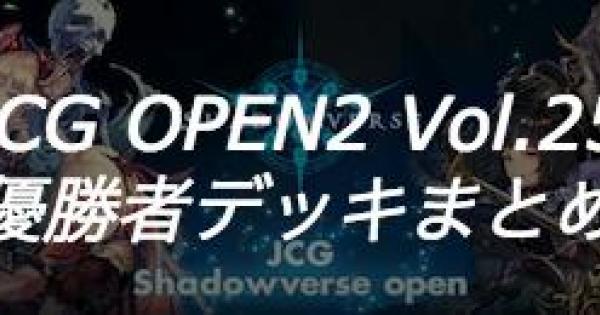 JCG OPEN2 Vol.25 通常大会の優勝者デッキ紹介