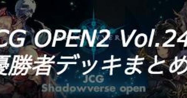JCG OPEN2 Vol.24 通常大会の優勝者デッキ紹介