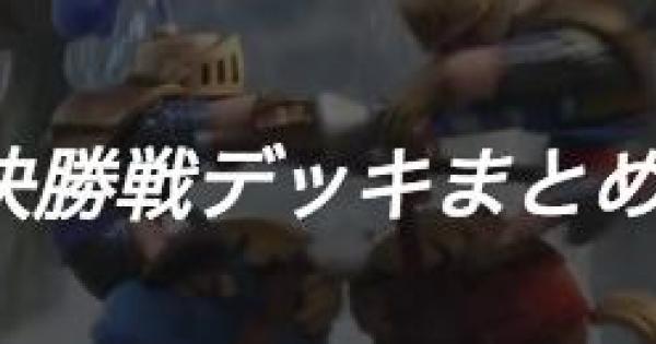 第2回最強クラン決定リーグ!決勝戦デッキまとめ