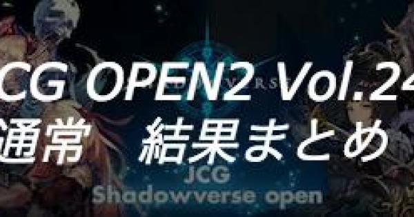 JCG OPEN2 Vol.24 通常大会の結果まとめ