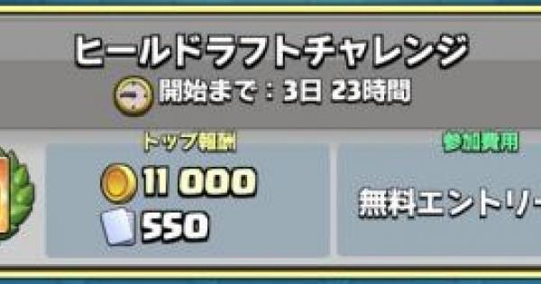 ヒールドラフトチャレンジ開催!