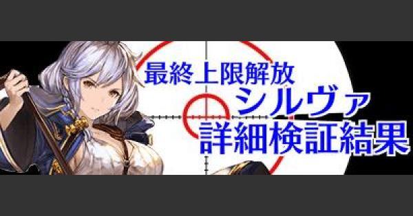 シルヴァ(最終上限解放)検証/すんどめ侍コラム